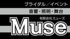 イベント音響・照明のミューズ(MUSE)|一宮市